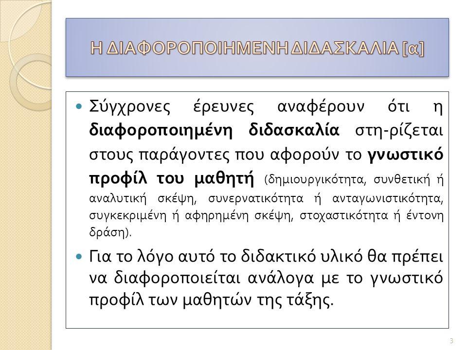 Η ΔΙΑΦΟΡΟΠΟΙΗΜΕΝΗ ΔΙΔΑΣΚΑΛΙΑ [α]
